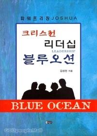 크리스천 리더십 블루오션 - 파워프리칭 JOSHUA