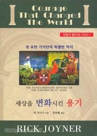 세상을 변화시킨 용기 - 믿음의 홀(Hall) 시리즈 1