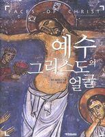 예수 그리스도의 얼굴