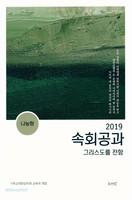 2019 속회공과 - 그리스도를 전함 (나눔형)