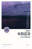 2019 속회공과 - 그리스도를 전함 (예배형)