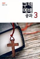 [개정판] 구역예배 공과 3