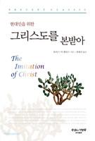 [개정판] 그리스도를 본받아