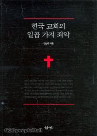 한국 교회의 일곱 가지 죄악