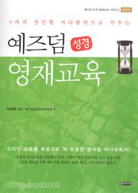 예즈덤 성경 영재교육