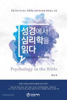 성경에서 심리학을 읽다