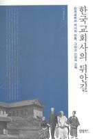 한국교회사의 뒤안길