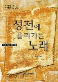 성전에 올라가는 노래 : 시편 120-134편 - 오영원 목사 강설집 제9권