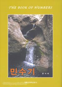 민수기 - 윤석희 목사 강해설교
