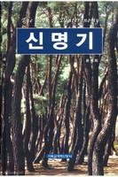 신명기 - 윤석희 목사 강해설교