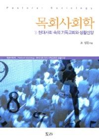 목회사회학 - 현대사회 속의 기독교회와 생활신앙