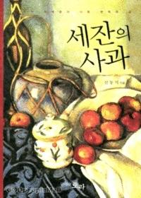 세잔의 사과-성경적 세계관과 사회 변혁의 삶