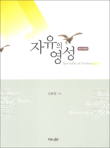 [증보개정판] 자유의 영성