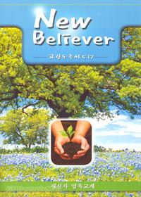 New Believer  (고린도 후서 5:17 ) - 새신자 양육교재