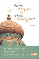 이슬람의 알라는 기독교의 하나님인가?