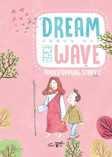 DREAM WAVE  (청소년부) - Transforming STORY 2 - 사무엘하·시편·데살로니가전후서·골로새서·이사야