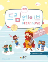 DREAM WAVE (미취학부) - Transforming STORY 2 사무엘하 · 시편 · 데살로니가전후서 · 골로새서 · 이사야