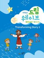 DREAM WAVE  (저학년부) - Transforming STORY 2 - 사무엘하 · 시편 · 데살로니아전후서 · 골로애서 · 이사야