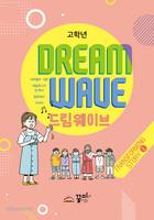 DREAM WAVE  (고학년부) - Transforming STORY 2- 사무엘하·시편·데살로니가전후서·골로새서·이사야