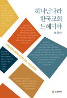 하나님나라, 한국교회, 느헤미야