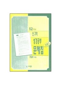 52주 완성 신구약성경공부문제집 고급 2