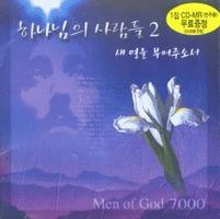 하나님의 사람들 2 - 새 영을 부어 주소서(CD)