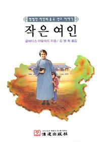작은 여인 : 평범한 여인의 중국선교 이야기