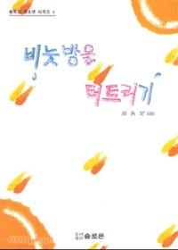 비눗방울 터트리기 - 솔로몬 청소년 시리즈 1
