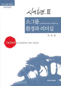 [개역개정] 소그룹 환경과 리더십 : 평신도를 깨운다 - 사역훈련 3