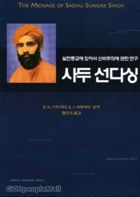 사두 선다싱 :실천 종교에 있어서 신비주의에 관한 연구