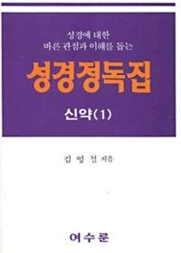 성경정독집 - 신약(1)