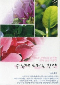 주님께 드리는 찬양 Vol.01-새로운 감성으로 편곡된 은혜 찬양 모음집(Tape)