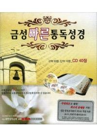 금성 빠른 통독 성경(40CD)