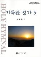 거룩한 성가 5 - 박창훈편 (악보)