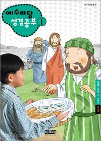 예수마당성경공부1 - 초등3부 5-6학년 (교사용)