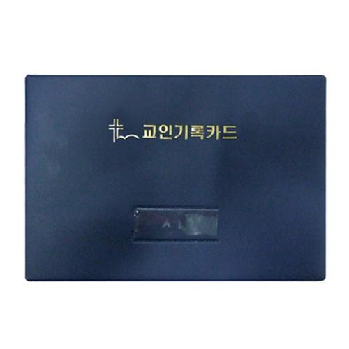 교인 카드 바인더