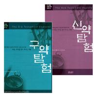 신구약 탐험 세트 :척 스윈돌 사역자 계발 시리즈 (전2권)