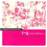 문재숙 가야금 찬양곡집 제1집 (CD)
