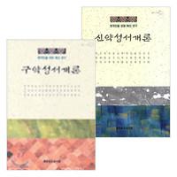 한국인을 위한 최신 연구를 위한 구약성서개론 신약성서개론 세트 (전2권)