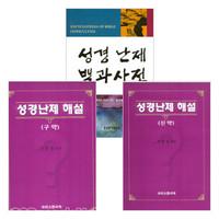 성경 난제 연구 세트(전3권)