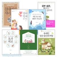 이영희 저자의 자녀교육 관련 세트(전7권)