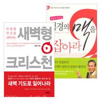 문봉주 저서 세트(전2권)