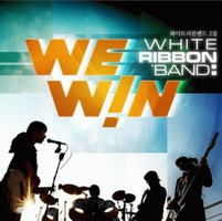 화이트리본 밴드 2집 - We W!n (CD)