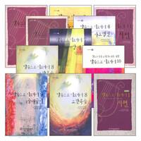 말씀으로 기도하기 시리즈 세트 (전8권)