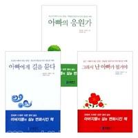 성경적 좋은 아빠가 되는 방법 도서 세트(전3권)