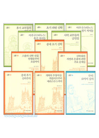 기독교 고전 총서 반양장 세트 (전20권)
