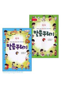 만화 말씀 꾸러기 시리즈(전2권)