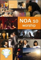 노아 10집 - Worship (DVD   CD)
