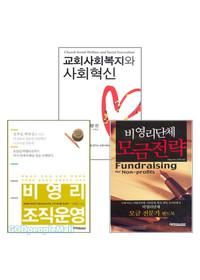 예영출판사 사회선교 관련도서 세트(전3권)