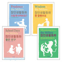 잠언생활동화 시리즈 세트(전4권)
